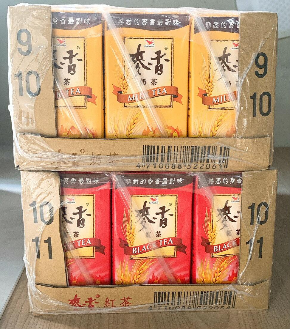 統一 麥香 紅茶 奶茶 綠茶 飲料 鋁箔包 罐裝鋁箔 300ml 一箱 超取限一箱