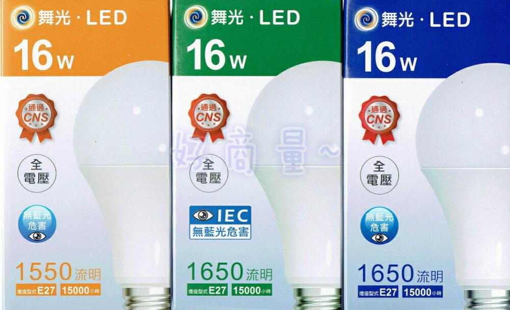 好視多~ 舞光 LED 16W 全電壓 球泡 燈泡 無藍光危害 保固一年