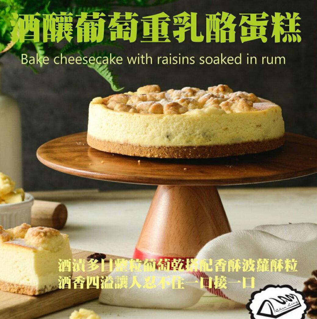 ?酒釀葡萄重乳酪蛋糕?濃濃酒漬葡萄乾搭配酥粒?多重口感層次豐富?6吋?