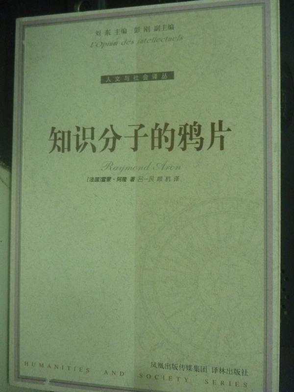 【書寶二手書T1/社會_IPG】知識分子的鴉片_雷蒙‧阿隆_簡體書