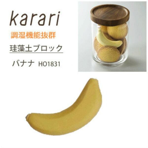|日本直送|珪藻土造型天然防潮除濕塊|3款|蘿蔔香蕉湯匙|日本熱門小物
