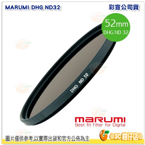 3C 柑仔店 日本製 MARUMI DHG ND32 52mm 數位多層鍍膜減光鏡 減五格 廣角 超薄框 無暗角 彩宣公司貨