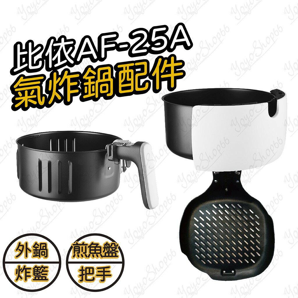 【蜜絲小舖】氣炸鍋配件 比依AF-25A適用 炸籃8/9吋 外鍋 把手 煎魚盤 智能無油煙110v觸控面板 #601