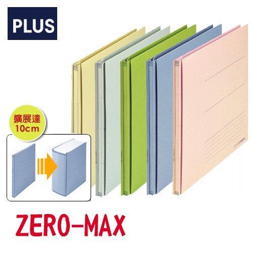 PLUS FL-021SS-TW Zero-Max背幅伸縮檔案夾(5入1包)