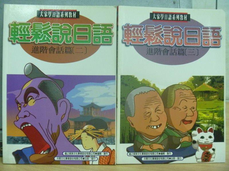 【書寶二手書T5/語言學習_MPN】輕鬆說日語_進階會話篇2&3_共2本合售