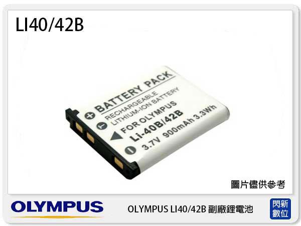 【免運費】OLYMPUSLI-4042B副廠電池(LI4040B)Li42BLi40BFUJINP45