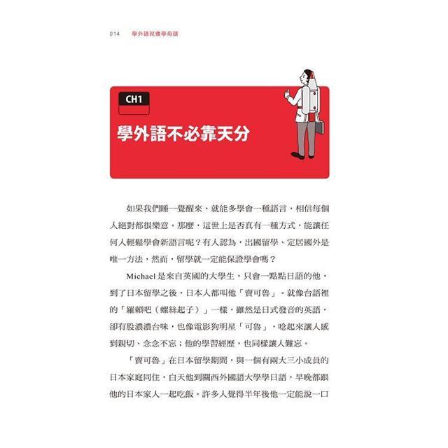 學外語就像學母語:25語台灣郎的沉浸式語言習得 8