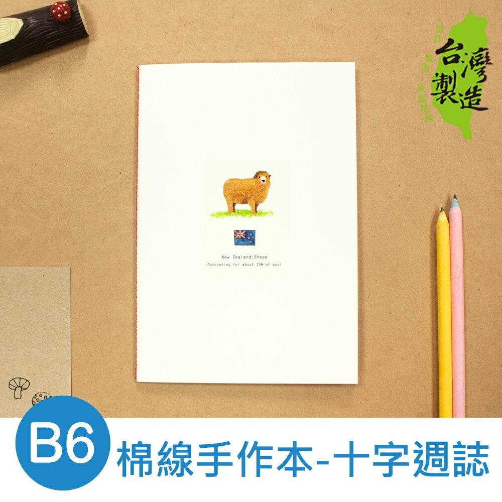 珠友 NB-32026 B6/32K B6/32K棉線手作本/32張-十字週誌