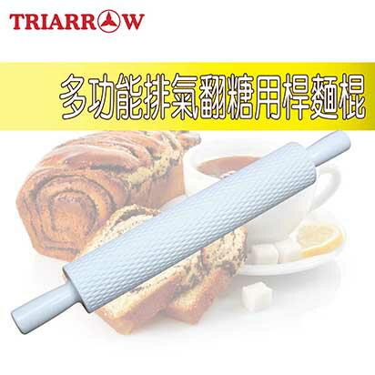 【三箭牌】37cm多功能排氣翻糖用桿麵棍 TR-2525