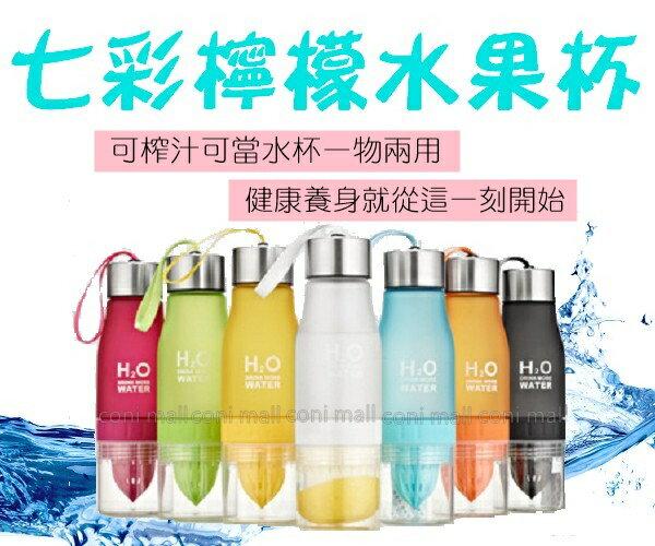 【coni shop】H2O七彩檸檬水果杯 榨汁檸檬杯 水果杯 耐熱 耐高低溫 密封防漏 方便攜帶 磨砂材質 大容量