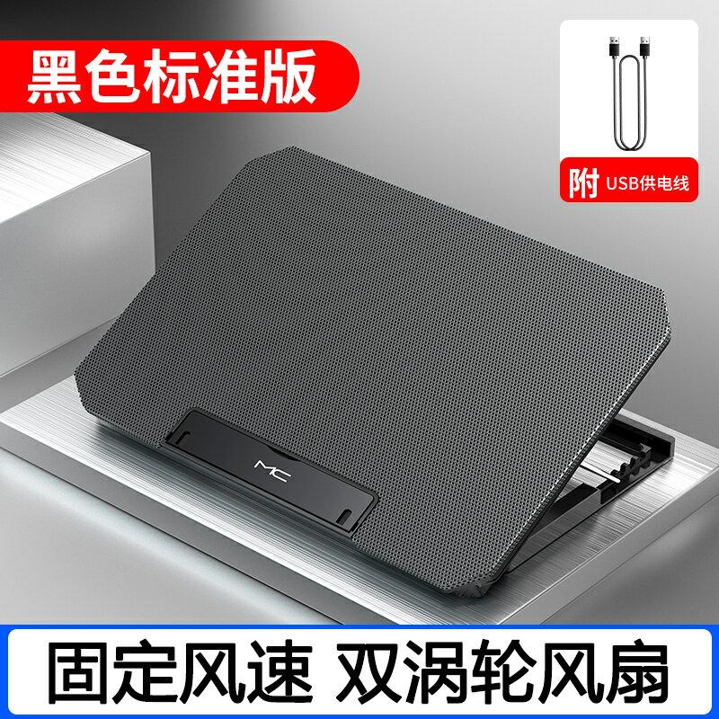 筆電散熱器筆電電腦散熱器排風扇電腦支架底座板手提游戲本靜音水冷降溫『CM46736』