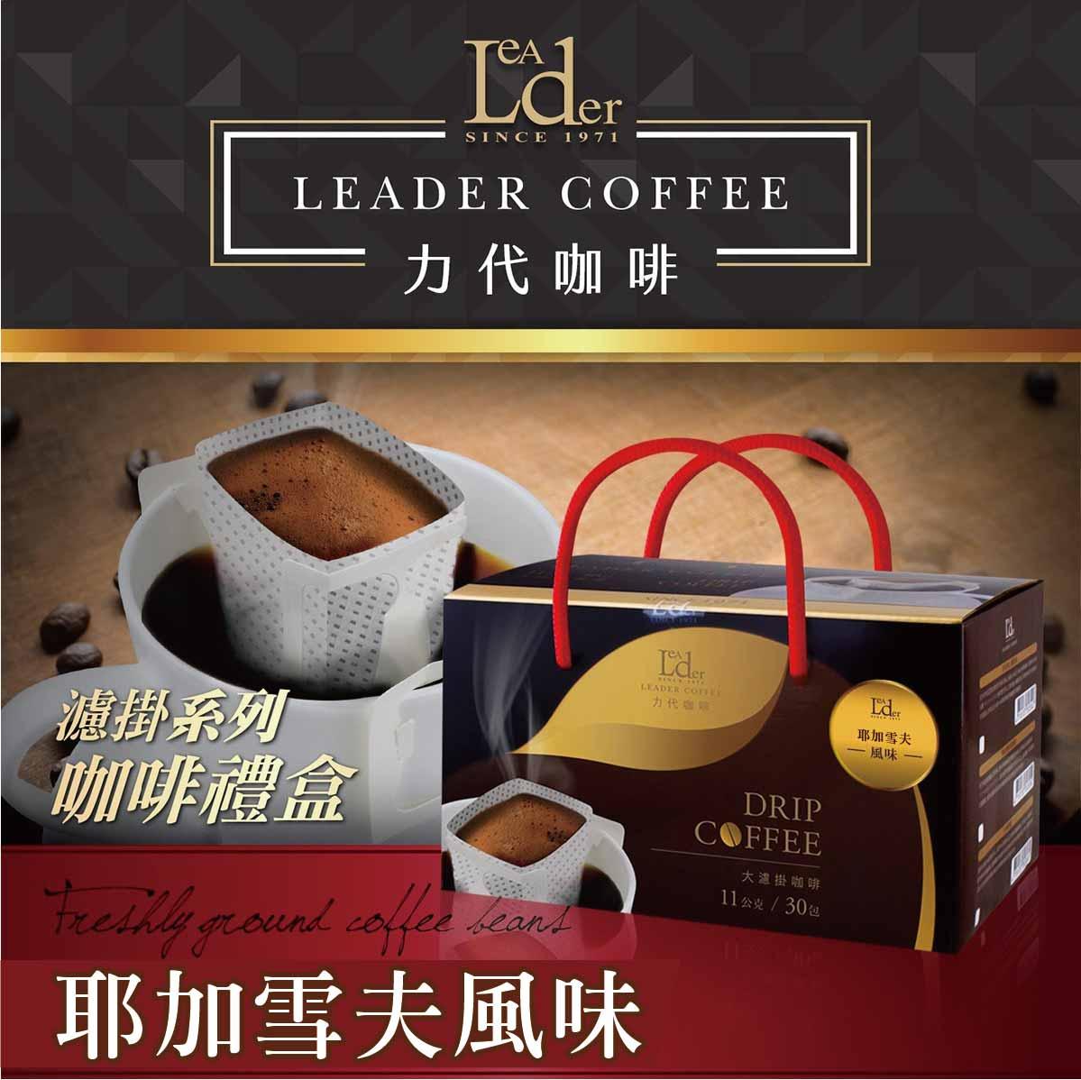 【力代】 大濾掛式咖啡禮盒 / 耶加雪夫風味 11g*30入/盒