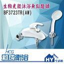 HCG 和成 BF3723TR(AW) 陶瓷沐浴龍頭+生物光能蓮蓬頭 -《HY生活館》水電材料專賣店