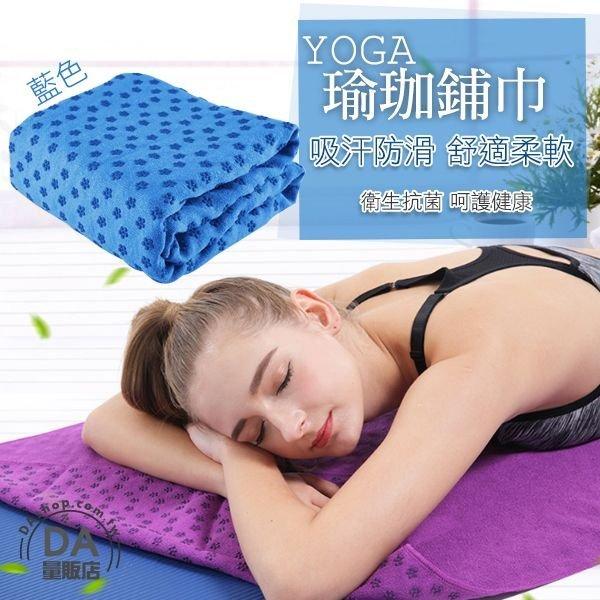 《運動用品任選兩件88折》瑜珈鋪巾 超細纖維 瑜珈毯子 運動 瑜珈墊 止滑 吸汗 多款式