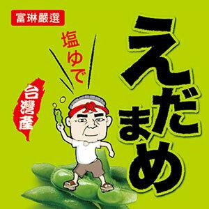 【富琳嚴選】外銷日本枝豆桑鹽味毛豆(1包入)