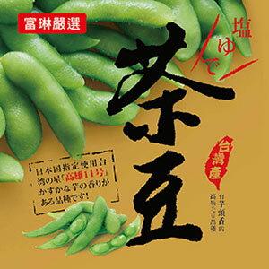 【富琳嚴選】高雄11號頂級鹽味茶豆(1包入)