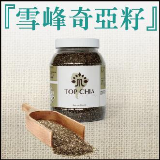 [TOP CHIA] 雪峰奇亞籽 家庭號 (1KG / 罐) 1