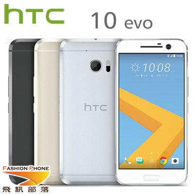 【3G/64G】HTC 10 evo 5.5吋防水智慧機 - 贈玻璃保護貼+清水套+不鏽鋼保溫瓶