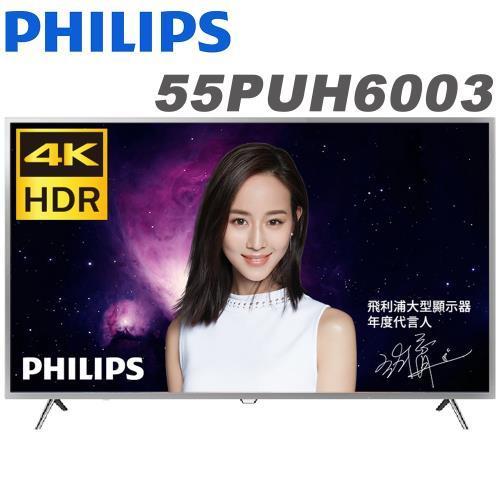 免運費+基本安裝 PHILIPS 飛利浦 55吋4K HDR IPS連網液晶 電視/顯示器+視訊盒 55PUH6003