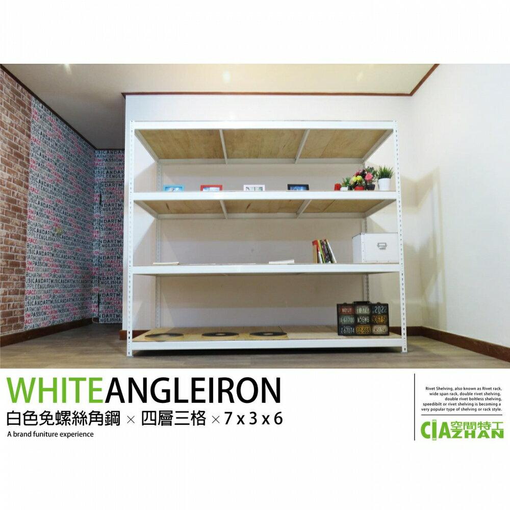 檔案櫃 邊櫃 櫥櫃 層架 雜誌架 白色免螺絲角鋼 (7x3x6_4層)【空間特工】W7030642
