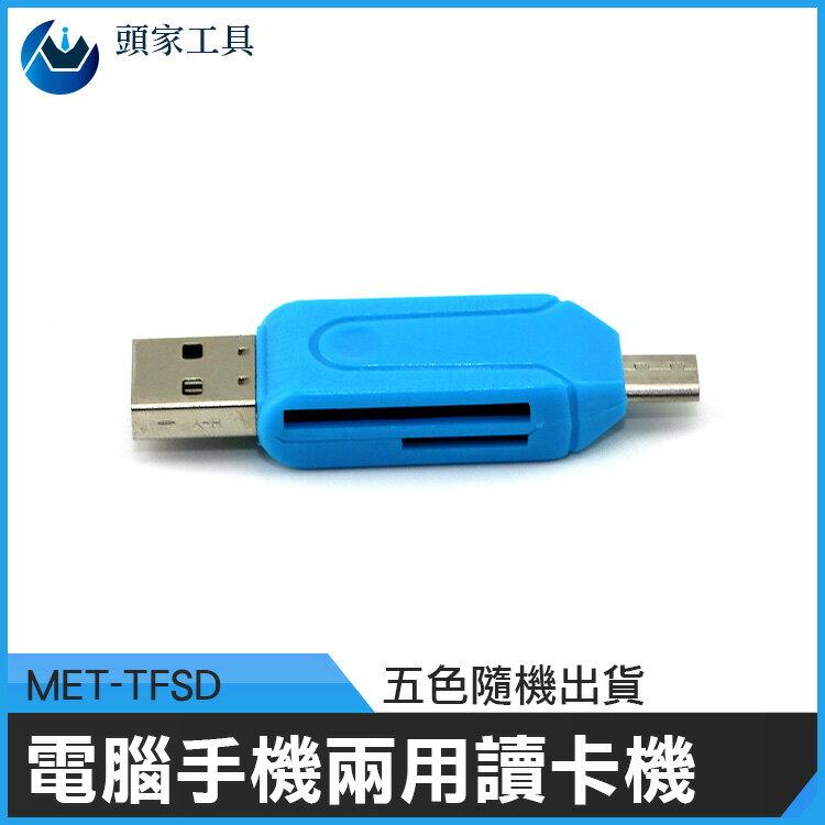 《頭家工具》記憶卡讀取 高速傳輸 讀取資料 隨身型 VF卡讀卡機 SD卡讀卡機  MET-TFSDUSB