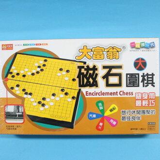 大富翁大磁石圍棋 G-605 大隨身帶磁性圍棋/一盒入{定480}