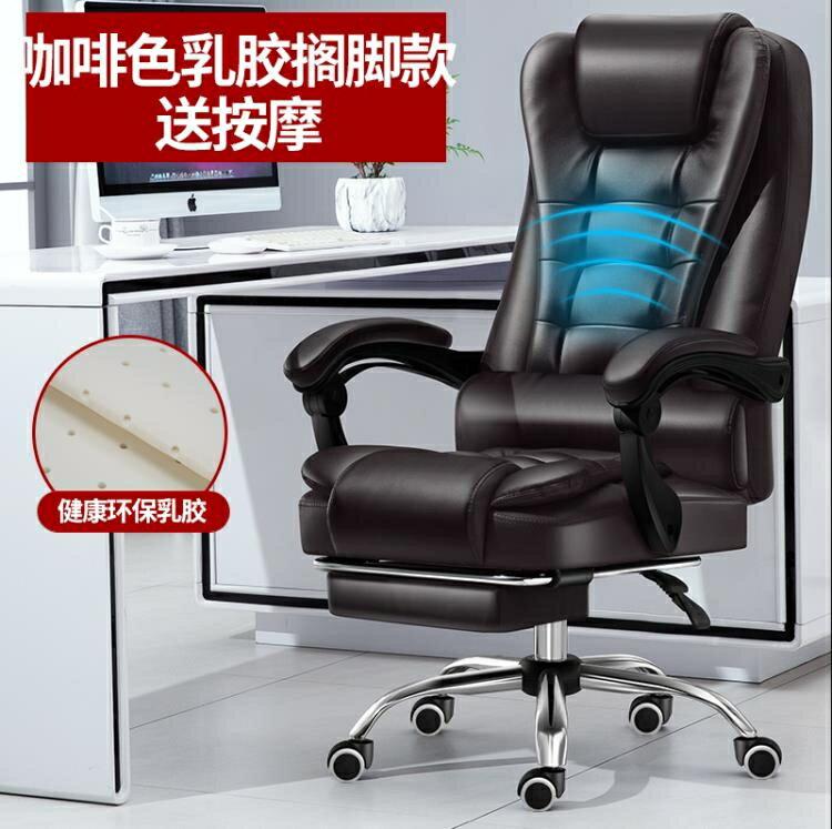 電腦椅 老板椅辦公椅按摩可躺書房宿舍轉椅電腦椅家用靠背旋轉升降座椅子T【全館免運 限時鉅惠】