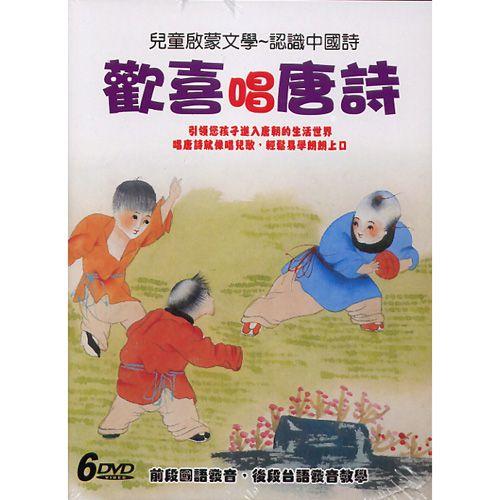 兒童啟蒙文學-認識中國詩 歡喜唱唐詩 DVD