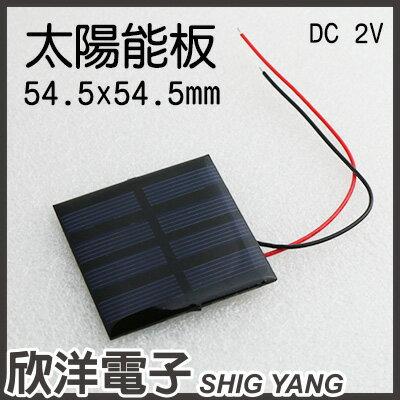※ 欣洋電子 ※ 2V 150mA 54.5x54.5mm 太陽能板(1116B) #實驗室、學生模組、電子材料、電子工程、 Arduino#