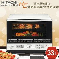 母親節微波爐推薦到【日立HITACHI】日本原裝。33L過熱水蒸氣烘烤微波爐。珍珠白(MRO-SV1000J/MRO-SV1000J-W) 以折原廠折扣3000就在最便宜網路量販店推薦母親節微波爐