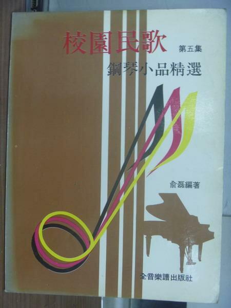 【書寶二手書T3/音樂_XBC】校園民歌鋼琴小品精選(第五集)_俞磊