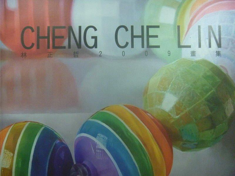 ~書寶 書T8/藝術_PPJ~Cheng Che Lin林正哲2009畫集
