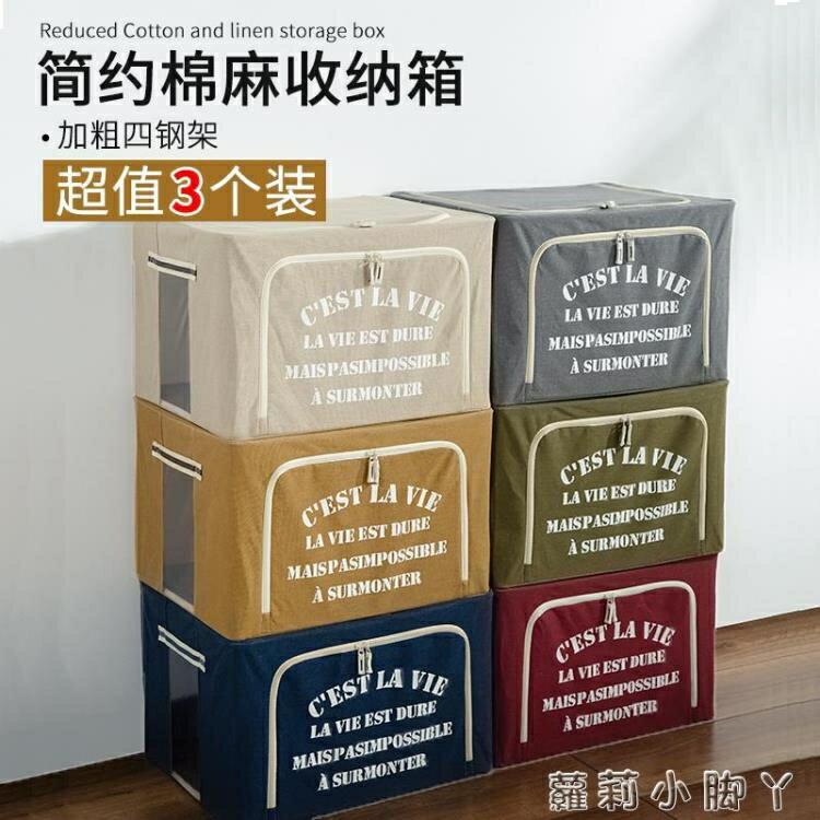 收納箱子牛津布整理搬家衣物布藝可折疊大號防潮塵衣柜神器整理箱