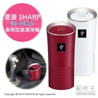 【配件王】現貨紅/白 SHARP 夏普 IG-HC15 車用空氣清淨機 抗菌除臭抗花粉 勝 GC15 HC1 JC15