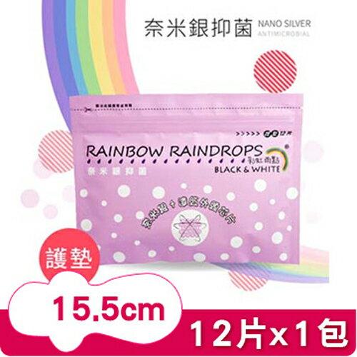 彩虹雨點 衛生棉-奈米銀護墊12片【德芳保健藥妝】 2