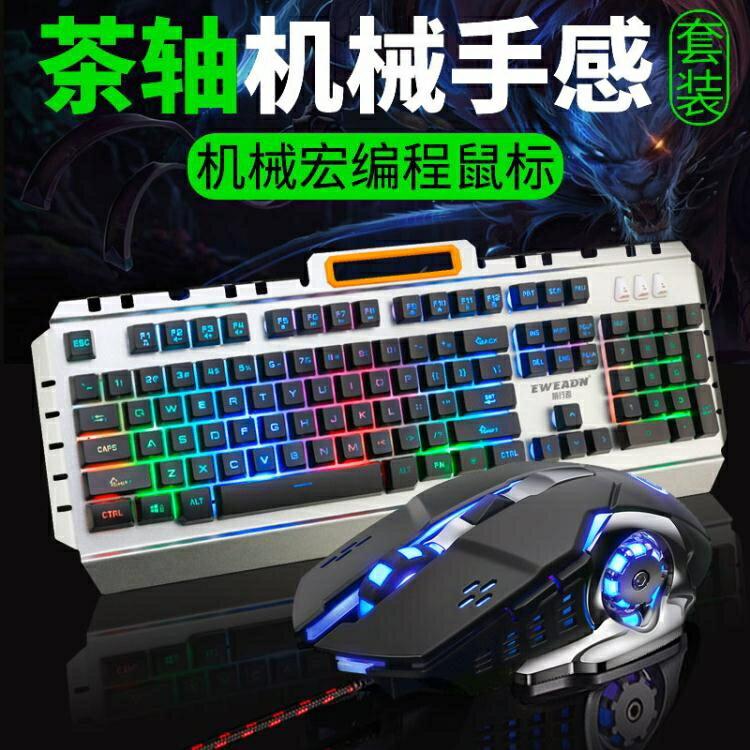 樂天精選-機械鍵盤 鍵盤滑鼠套裝游戲炫光有線七彩背光家用臺式機械手感聯