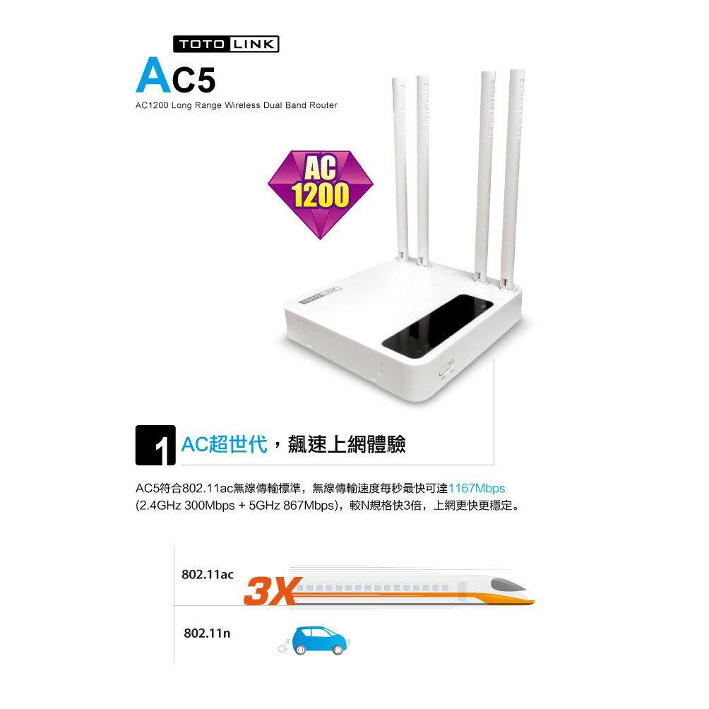 【貓頭鷹3c】 原廠經銷不賣水貨 超殺破盤!! TOTOLINK AC5  地表最強電競分享器 AC1200超世代路由器