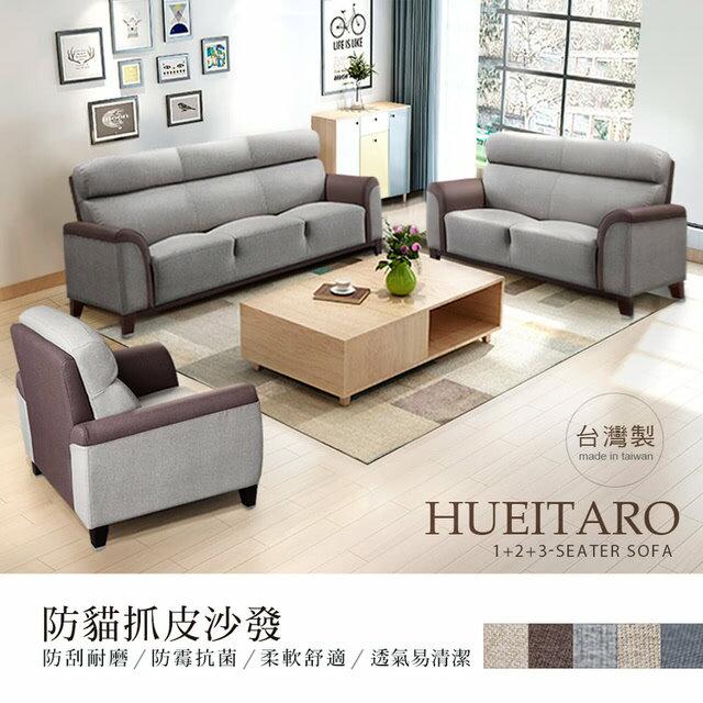 IHouse 太郎 貓抓皮獨立筒沙發-1+2+3人坐 (台灣製)