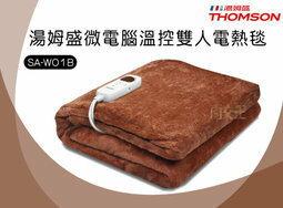 【尋寶趣】THOMSON 微電腦溫控雙人電熱毯 電毯 保暖 五段溫度控制 高級毛料 可水洗 檢驗認證合格 SA-W01B