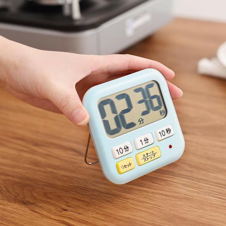 廚房計時器提醒器帶磁鐵倒計時定時器秒表學生鬧鐘2色igo 0