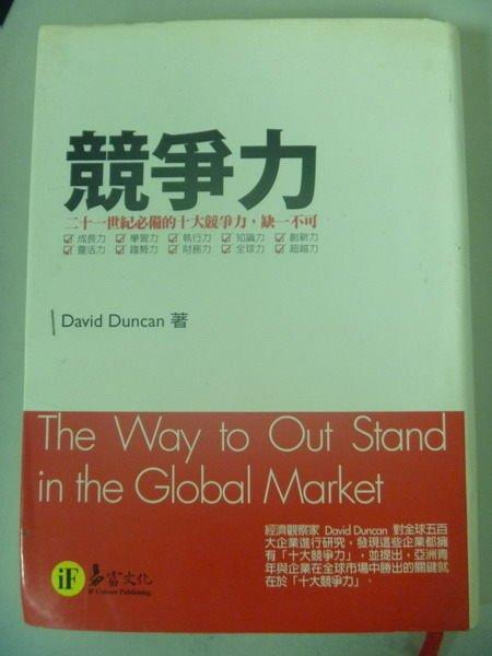 【書寶二手書T2/財經企管_HFA】競爭力(軟精裝)_David Duncan