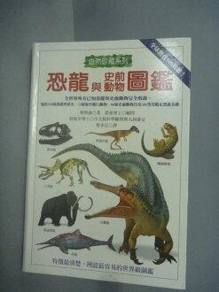 【書寶二手書T1/動植物_HNX】恐龍與史前動物圖鑑_原價500_蔡承志, 理察森