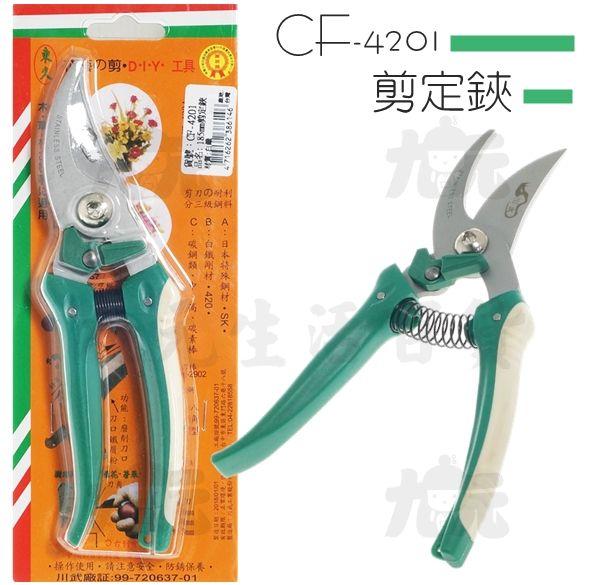 【九元生活百貨】CF-4201剪定鋏園藝剪花剪芽剪台灣製