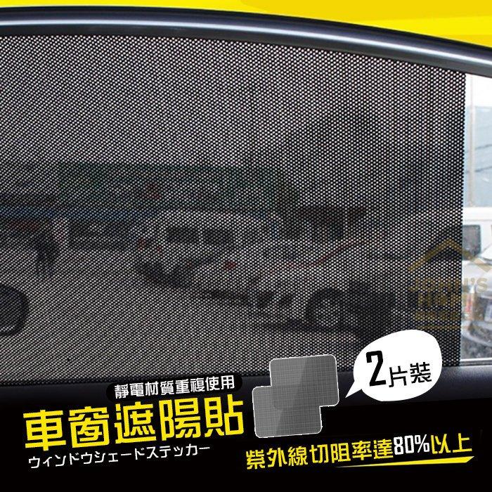 汽車車窗網眼遮陽靜電貼 2片裝 防曬遮陽貼膜 不擋車窗 遮陽擋 遮陽板【Q430】《約翰家庭百貨