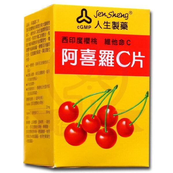 人生製藥 阿喜羅C片(60粒/盒)x1