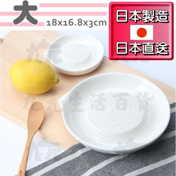【九元生活百貨】日本製陶瓷磨泥器大磨薑器副食品日本直送