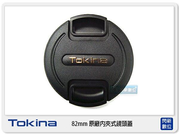 Tokina 82mm 原廠內夾式鏡頭蓋 鏡頭蓋 (11-20mm / 17-35mm/ 11-20 / 17-35 )