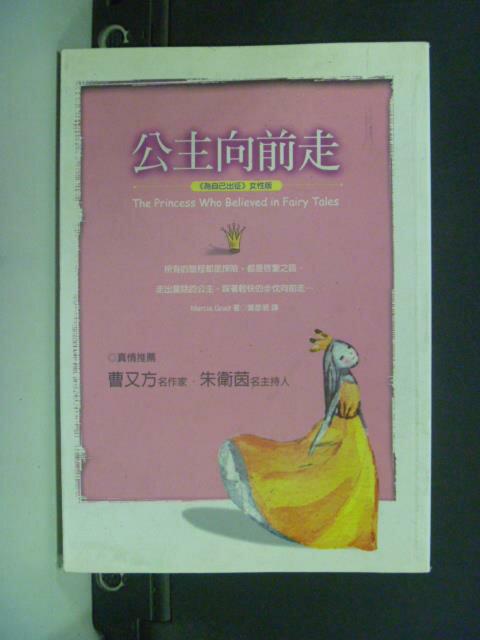 【書寶二手書T5/勵志_GMP】公主向前走_葉彥君