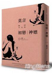 初戀‧神嫖(諾貝爾獎珍藏版) - 限時優惠好康折扣