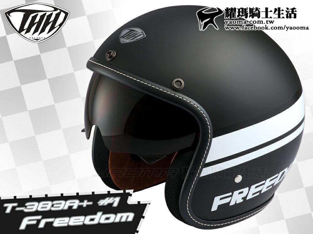 THH安全帽|T-383A+ #1 Freedom 消光黑/白 【內藏墨鏡.內襯可拆】 復古帽 半罩帽 『耀瑪騎士機車部品』